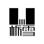 chanlanさんの『栃雪』のロゴへの提案