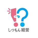 企業へのコンサルティングサービス「しつもん経営」のロゴへの提案