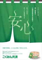 yamashita-designさんの【当選報酬25万円×4点】全労済:こくみん共済ポスターデザインコンペ【総額100万円】への提案