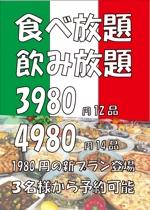 hattoringotakuさんのダイニングレストランの訴求ポスター(A2片面)への提案