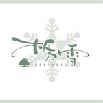 saiga005さんの『栃雪』のロゴへの提案
