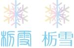 hiro61376137さんの『栃雪』のロゴへの提案