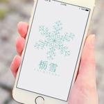 mac-kerさんの『栃雪』のロゴへの提案