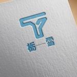 nekosuさんの『栃雪』のロゴへの提案