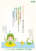 nobinobiさんの【当選報酬25万円×4点】全労済:こくみん共済ポスターデザインコンペ【総額100万円】への提案