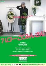kaido-junさんの【当選報酬25万円×4点】全労済:こくみん共済ポスターデザインコンペ【総額100万円】への提案