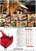 kenken_211さんのダイニングレストランの訴求ポスター(A2片面)への提案