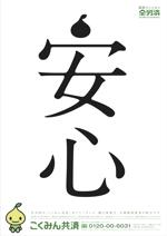 ryusenさんの【当選報酬25万円×4点】全労済:こくみん共済ポスターデザインコンペ【総額100万円】への提案