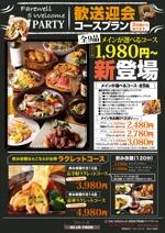 ryozodesignさんのダイニングレストランの訴求ポスター(A2片面)への提案