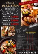 gkanekoさんのダイニングレストランの訴求ポスター(A2片面)への提案