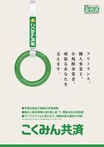 maakun1125さんの【当選報酬25万円×4点】全労済:こくみん共済ポスターデザインコンペ【総額100万円】への提案