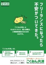 marukeiさんの【当選報酬25万円×4点】全労済:こくみん共済ポスターデザインコンペ【総額100万円】への提案