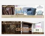 sanksh2さんのアンティーク風家具販売サイト「クラシックデモダン」のバナーへの提案