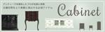 Noyusyさんのアンティーク風家具販売サイト「クラシックデモダン」のバナーへの提案