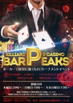 dbyftbizさんの経営者、起業家に向けた、「ポーカートーナメント」イベントの告知チラシへの提案