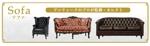 AIHARAさんのアンティーク風家具販売サイト「クラシックデモダン」のバナーへの提案
