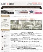 kan-11さんのアンティーク風家具販売サイト「クラシックデモダン」のバナーへの提案