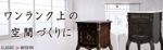 takanobu0616さんのアンティーク風家具販売サイト「クラシックデモダン」のバナーへの提案