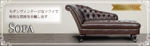 S_Fujiさんのアンティーク風家具販売サイト「クラシックデモダン」のバナーへの提案