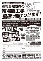 K-Stationさんの不動産管理会社等に送るFAX DMのデザインへの提案