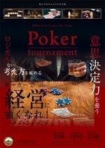 curry-manさんの経営者、起業家に向けた、「ポーカートーナメント」イベントの告知チラシへの提案