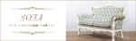 masaharu999さんのアンティーク風家具販売サイト「クラシックデモダン」のバナーへの提案