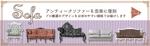 Ayami_Matsuiさんのアンティーク風家具販売サイト「クラシックデモダン」のバナーへの提案