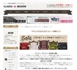 ilab1127さんのアンティーク風家具販売サイト「クラシックデモダン」のバナーへの提案