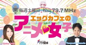 stepmewさんのラジオ番組「エッグカフェのアニメ女子」告知バナー【Facebook】への提案
