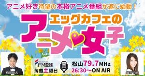 y7mq19さんのラジオ番組「エッグカフェのアニメ女子」告知バナー【Facebook】への提案