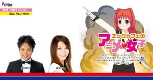 sai80さんのラジオ番組「エッグカフェのアニメ女子」告知バナー【Facebook】への提案