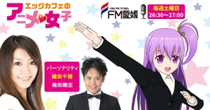 TOP55さんのラジオ番組「エッグカフェのアニメ女子」告知バナー【Facebook】への提案