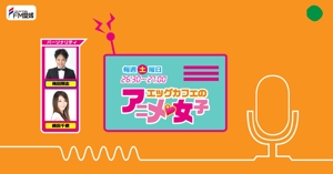 kenken_8さんのラジオ番組「エッグカフェのアニメ女子」告知バナー【Facebook】への提案