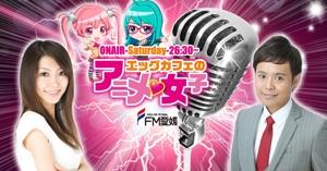 aineさんのラジオ番組「エッグカフェのアニメ女子」告知バナー【Facebook】への提案