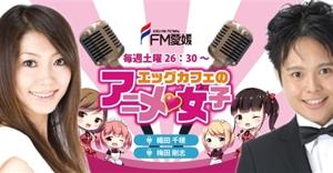 Rubyさんのラジオ番組「エッグカフェのアニメ女子」告知バナー【Facebook】への提案