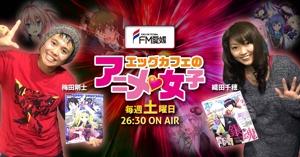 T_kintarouさんのラジオ番組「エッグカフェのアニメ女子」告知バナー【Facebook】への提案