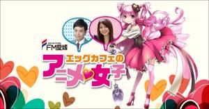 hinatafukaさんのラジオ番組「エッグカフェのアニメ女子」告知バナー【Facebook】への提案
