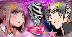 atsuko427さんのラジオ番組「エッグカフェのアニメ女子」告知バナー【Facebook】への提案