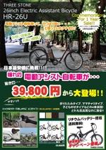 nikoichiiさんの激安電動アシスト自転車の販売チラシへの提案