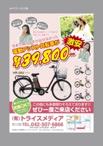 ffnanoka_netさんの激安電動アシスト自転車の販売チラシへの提案