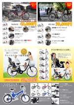 haniwa_naitoさんの激安電動アシスト自転車の販売チラシへの提案