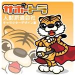 kiirosinさんのトラのキャラクターデザインへの提案