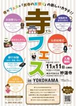 moffy_gさんのお寺の祭り「寺フェスinYOKOHAMA」のポスターデザインへの提案