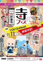 smt95さんのお寺の祭り「寺フェスinYOKOHAMA」のポスターデザインへの提案