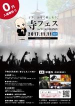 m353980さんのお寺の祭り「寺フェスinYOKOHAMA」のポスターデザインへの提案