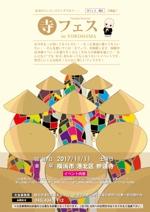 blue510さんのお寺の祭り「寺フェスinYOKOHAMA」のポスターデザインへの提案