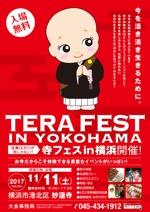 purepackさんのお寺の祭り「寺フェスinYOKOHAMA」のポスターデザインへの提案
