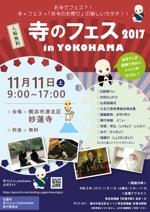 seki999さんのお寺の祭り「寺フェスinYOKOHAMA」のポスターデザインへの提案