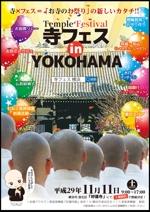 kontonjapanさんのお寺の祭り「寺フェスinYOKOHAMA」のポスターデザインへの提案