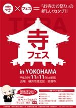 Bucchiさんのお寺の祭り「寺フェスinYOKOHAMA」のポスターデザインへの提案